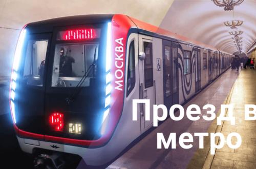цены в метро