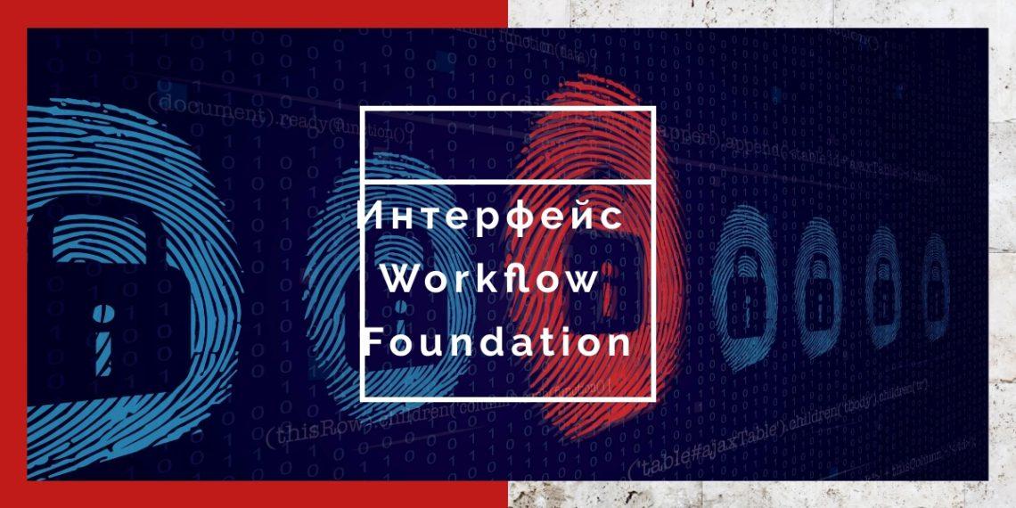 Интерфейс Workflow Foundation