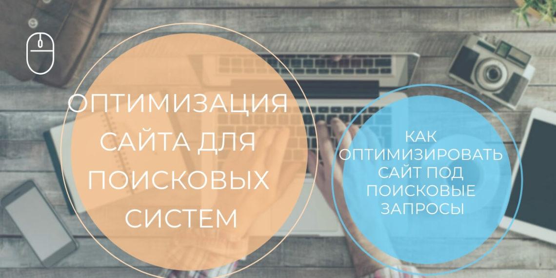 оптимизация сайта, продвижение сайта