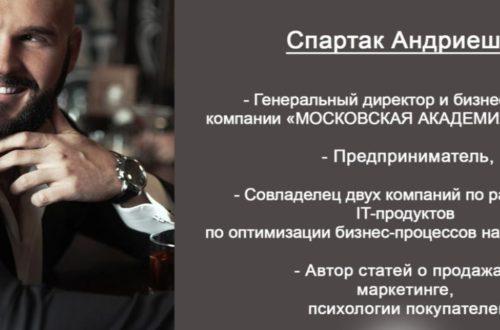 Спартак Андриешин