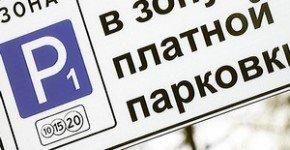 С 10 октября парковка ещё на 95 улицах Москвы стала платной