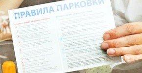Водители в Москве смогут ускорить процедуру отмены штрафов за парковку