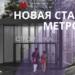 метро стромынка