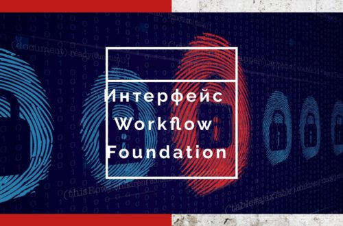 Интерфейс Workflow Foundation
