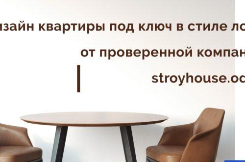 Дизайн квартиры под ключ в стиле лофт