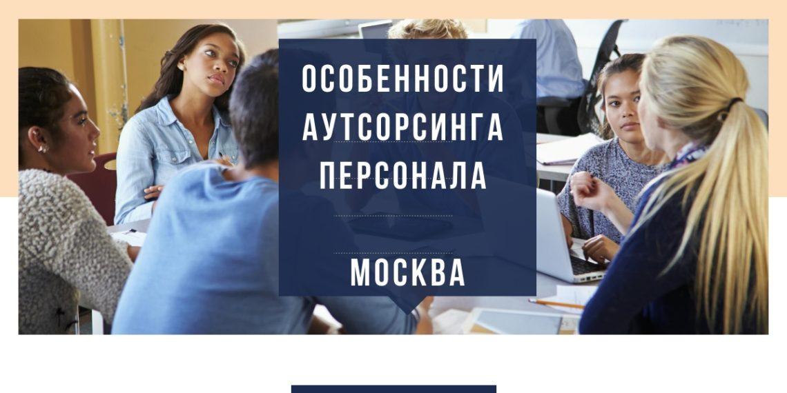 Аутсорсинг Москва