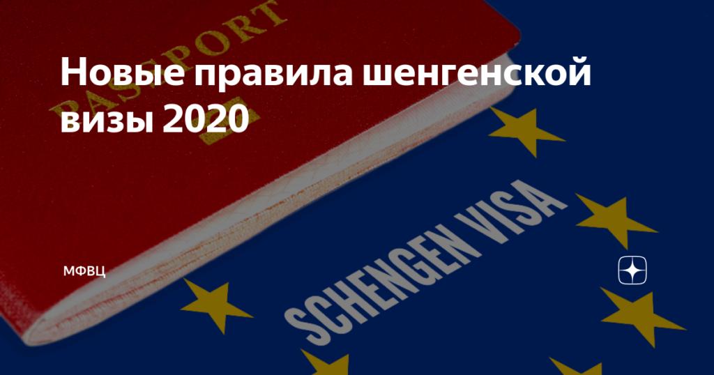 правила получения шенгенской визы 2020