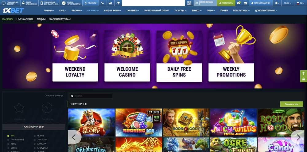 преимущества онлайн казино 1xBet