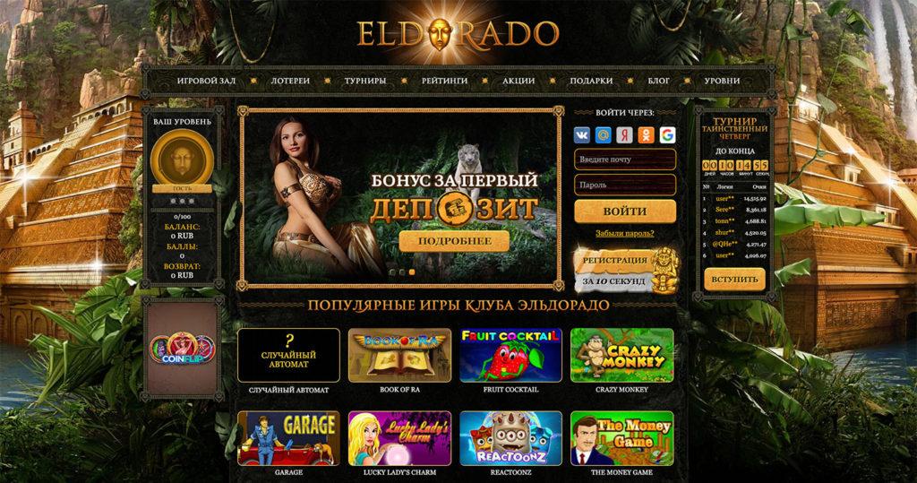 казино Эльдорадо онлайн