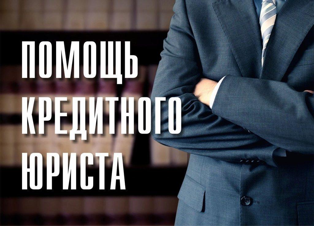 помощь кредитного юриста